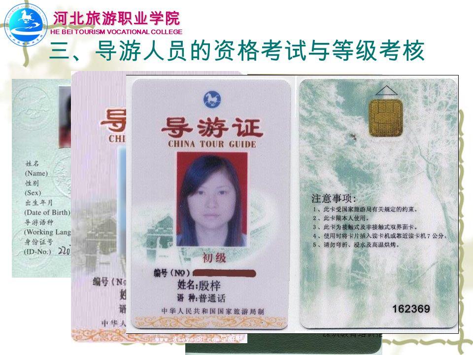 河北旅游职业学院 HE BEI TOURISM VOCATIONAL COLLEGE 旅游政策法规精品课题组 三、导游人员的资格考试与等级考核