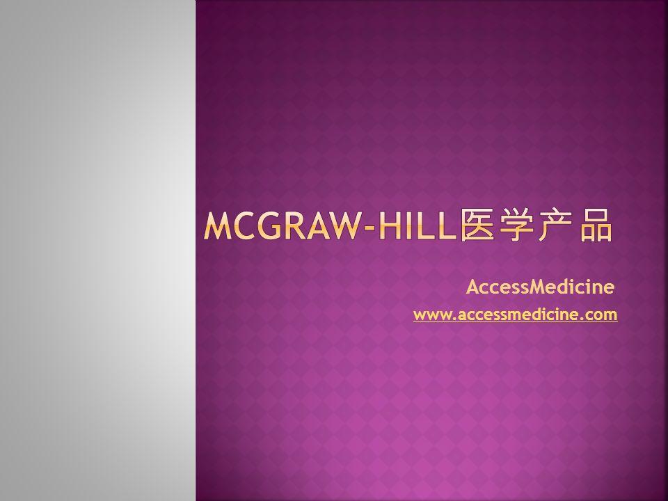 AccessMedicine www.accessmedicine.com
