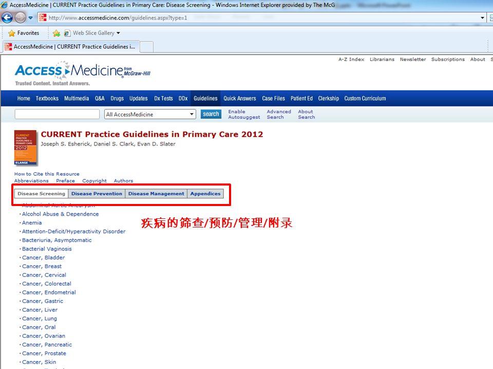疾病的筛查 / 预防 / 管理 / 附录