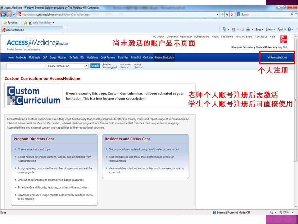 尚未激活的账户显示页面 老师个人账号注册后需激活 学生个人账号注册后可直接使用 个人注册