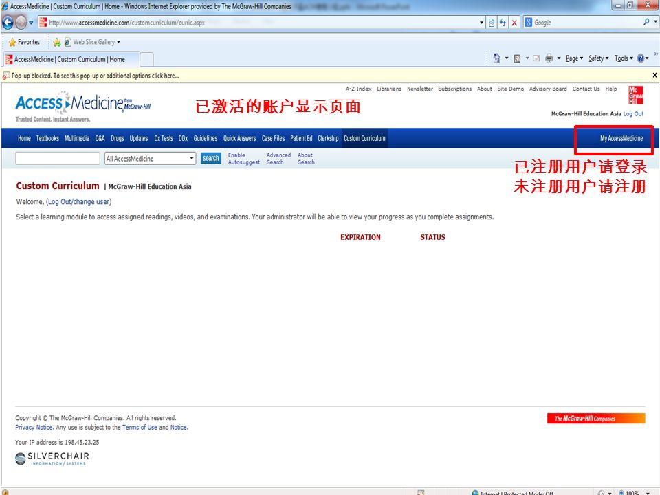 已注册用户请登录 未注册用户请注册 已激活的账户显示页面