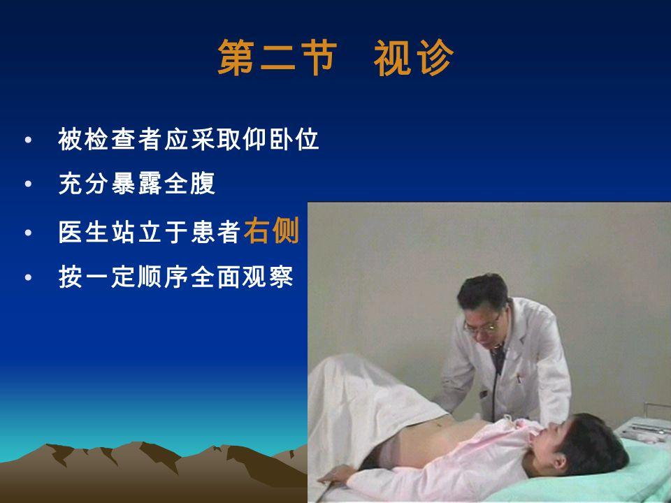 上腹部 胃、肝左叶、十二指 肠、大网膜、横结肠、 胰头胰体、腹主动脉 左上腹部 (左季肋部) 脾、胃、结肠脾曲、 胰尾、左肾、左肾 上腺 右侧腹部(右腰部) 升结肠、空肠、右肾 中腹部(脐部) 十二指肠、空肠和 回肠、腹主动脉、 肠系膜、大网膜 下腹部 回肠、乙状结肠、 输尿管、胀大的膀 胱或增大的子宫 左下腹部(左髂部) 乙状结肠 女性左 侧卵巢及输卵管 男性左侧精索 右下腹部(右髂部) 盲肠 阑尾 回肠下端 淋巴结 女右侧卵巢及 输尿管 男性右侧精索 左侧腹部(左腰部) 降结肠、空肠或回 肠、 左肾 右上腹部(右季肋部) 肝右叶、胆囊、结肠 肝曲、右肾、右肾上腺 九区法各区主要脏器