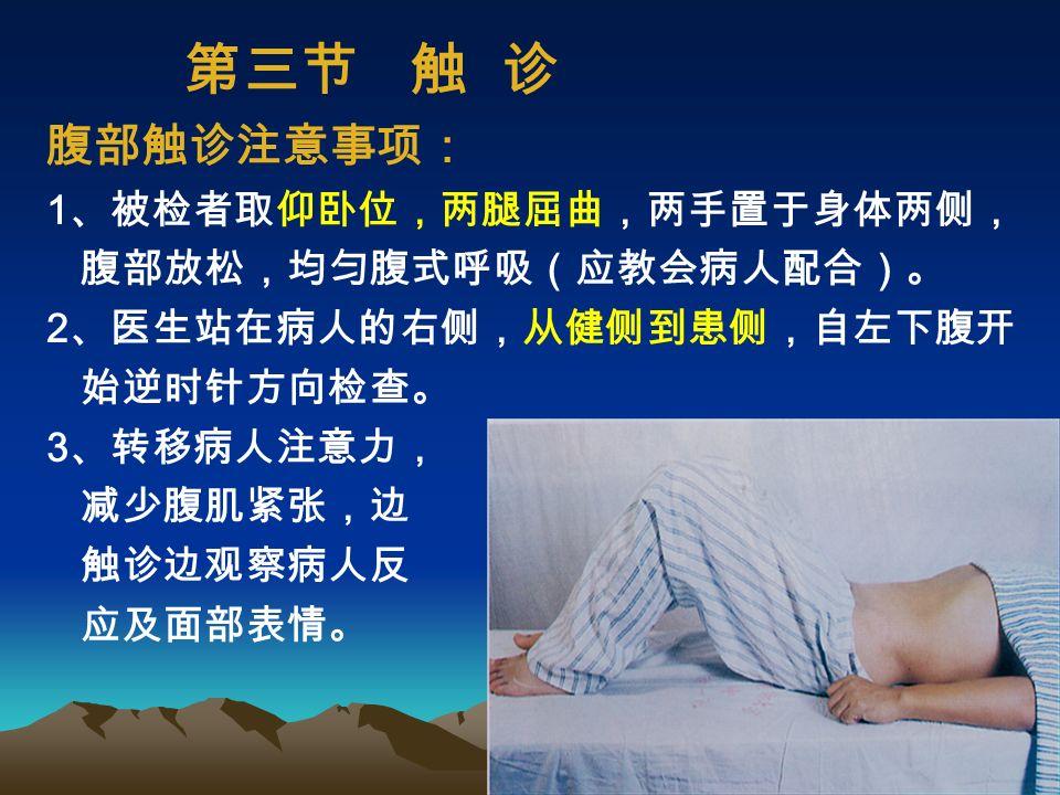 (六)胃肠型及蠕动波: 正常人看不到,梗阻时出现