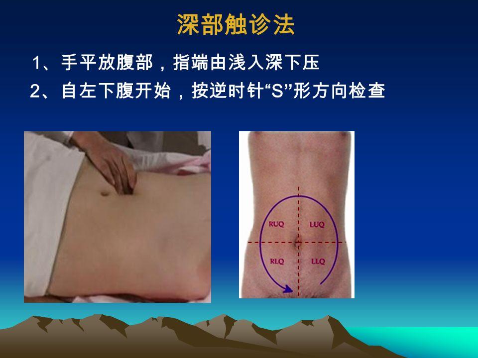 全手掌与腹部 接触要领: 平、紧、轻 浅部触诊法