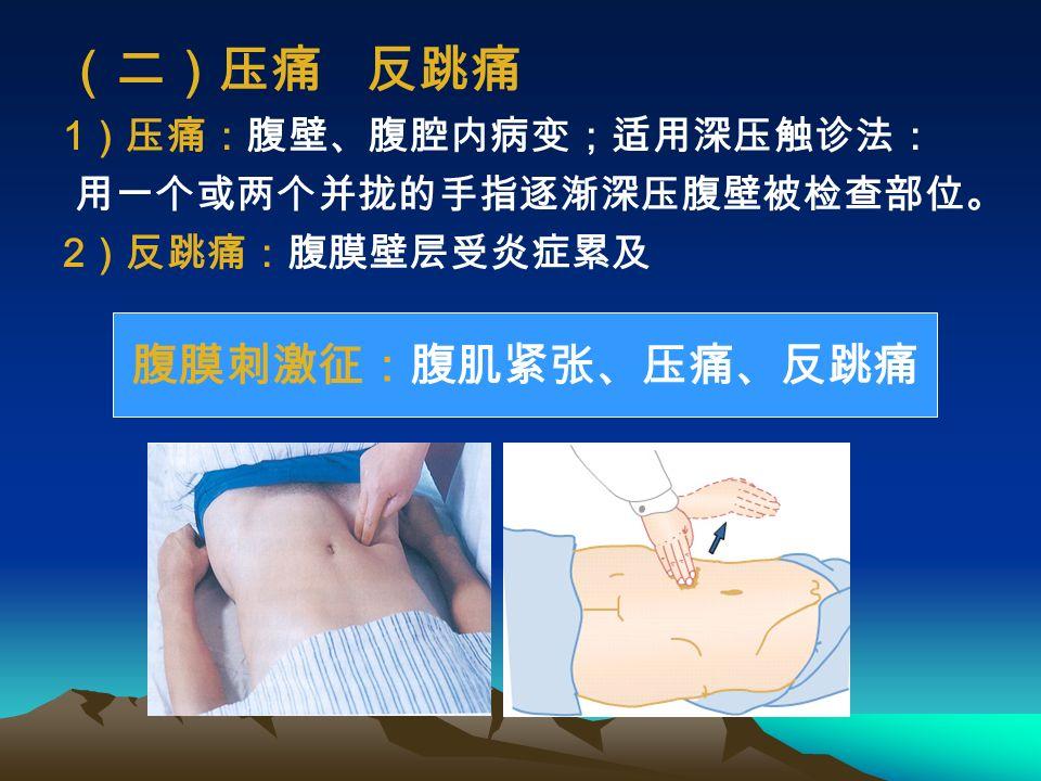 (一)腹壁紧张度 增强 减弱 腹腔内容量增加 炎症刺激 慢性消耗性疾病、大量放腹水、 经产妇、老年体弱、脊髓损伤等; 肠胀气 气腹 大量腹水 板状腹 揉面感