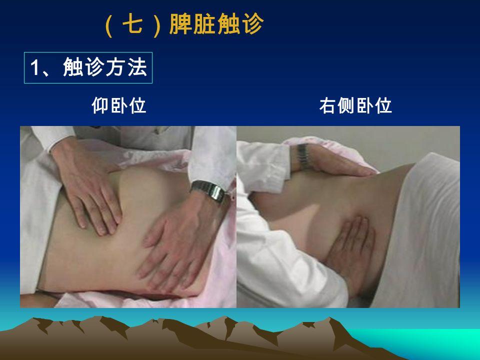 (六)胆囊触诊 常见的胆囊病变 1 )急性胆囊炎: Murphy 征 2 )胰头癌压迫胆总管: Courvoisier 征 3 )慢性胆囊炎: