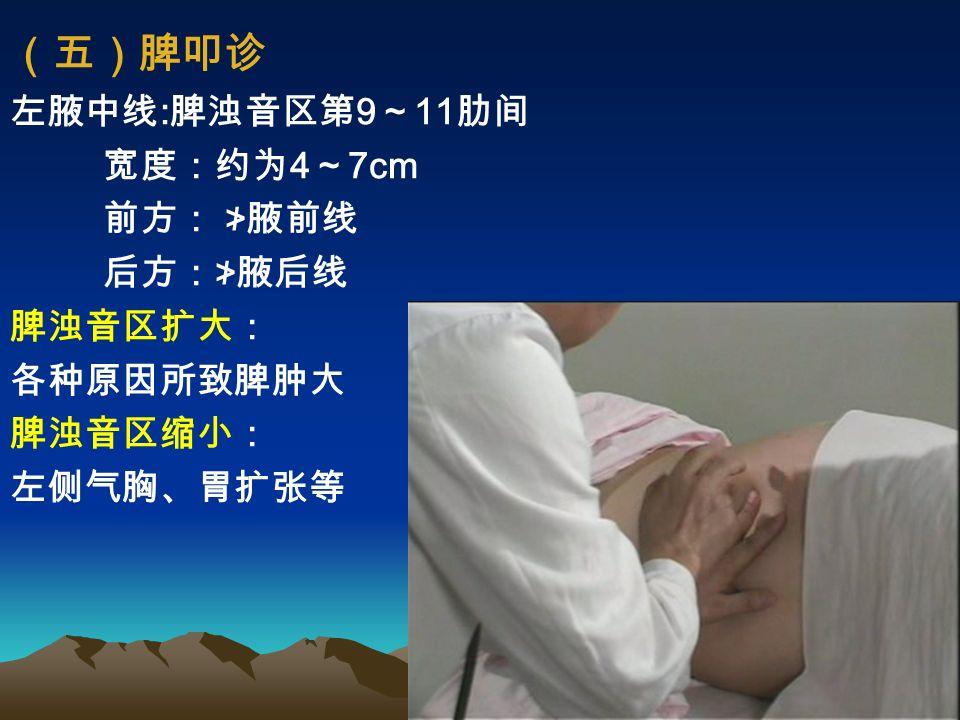 2 、肝浊音界改变的临床意义 肝浊音界扩大 — 肝癌、肝淤血、肝炎、多囊肝; 肝浊音界缩小 — 急性肝坏死、肝硬化、胃肠胀气; 肝浊音界消失 — 胃、肠穿孔、间位结肠; 肝浊音界上移 — 右肺纤维化、右下肺不张、气腹; 肝浊音界下移 — 肺气肿、右侧张力性气胸。 3 、胆囊的叩诊:只能检查有无叩击痛