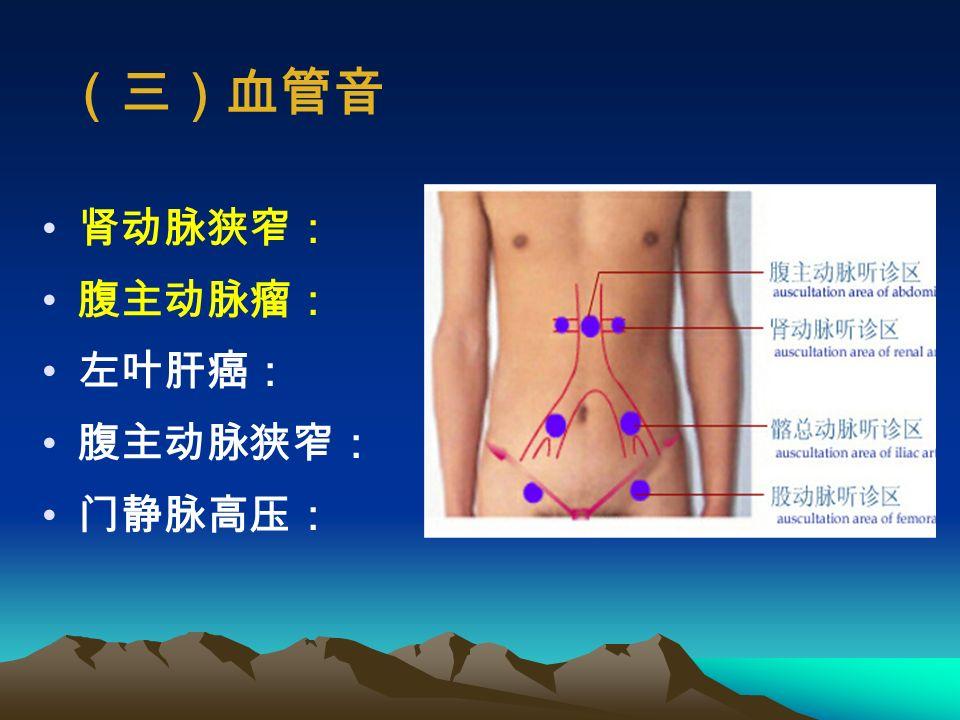 (一)肠鸣音  正常: 4-5 次 / 分  肠鸣音活跃:〉 10 次 / 分  肠鸣音亢进:次数明显增多且响亮、高亢或金属调  肠鸣音减弱:次数减少( 1 次 / 3-5 分)、声音低弱  肠鸣音消失(静腹):始终听不到肠鸣音 (二)振水音  正常:大量饮水后  空腹 6 小时以上仍有振水音,表示:胃潴留