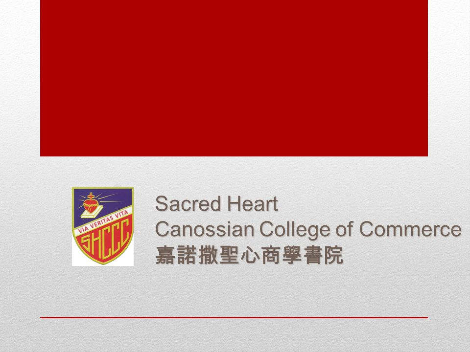 Sacred Heart Canossian College of Commerce 嘉諾撒聖心商學書院