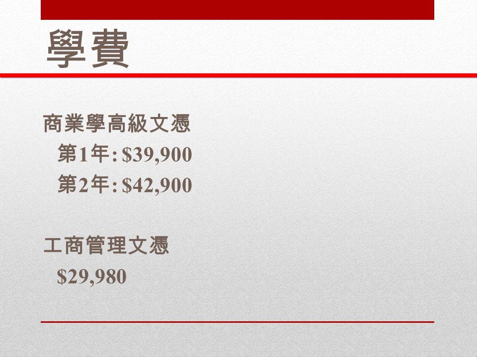 學費 商業學高級文憑 第 1 年 : $39,900 第 2 年 : $42,900 工商管理文憑 $29,980