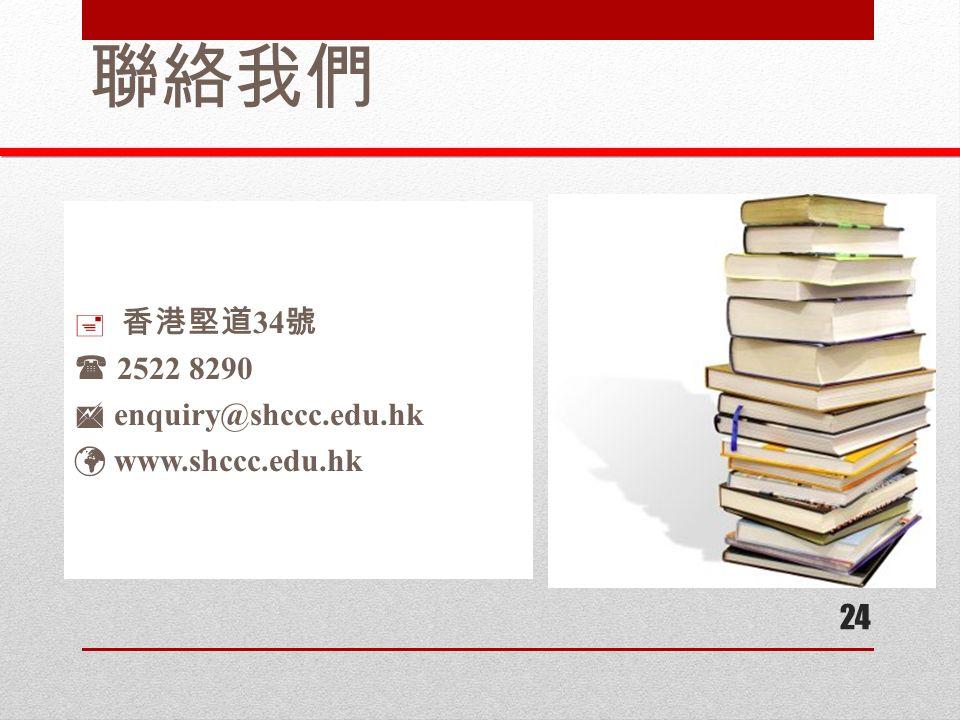 聯絡我們  香港堅道 34 號  2522 8290  enquiry@shccc.edu.hk www.shccc.edu.hk 24
