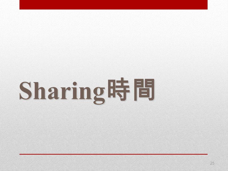Sharing 時間 25