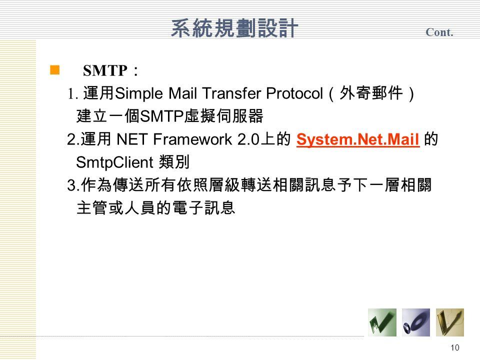 10 SMTP : 1. 運用 Simple Mail Transfer Protocol (外寄郵件) 建立一個 SMTP 虛擬伺服器 2.
