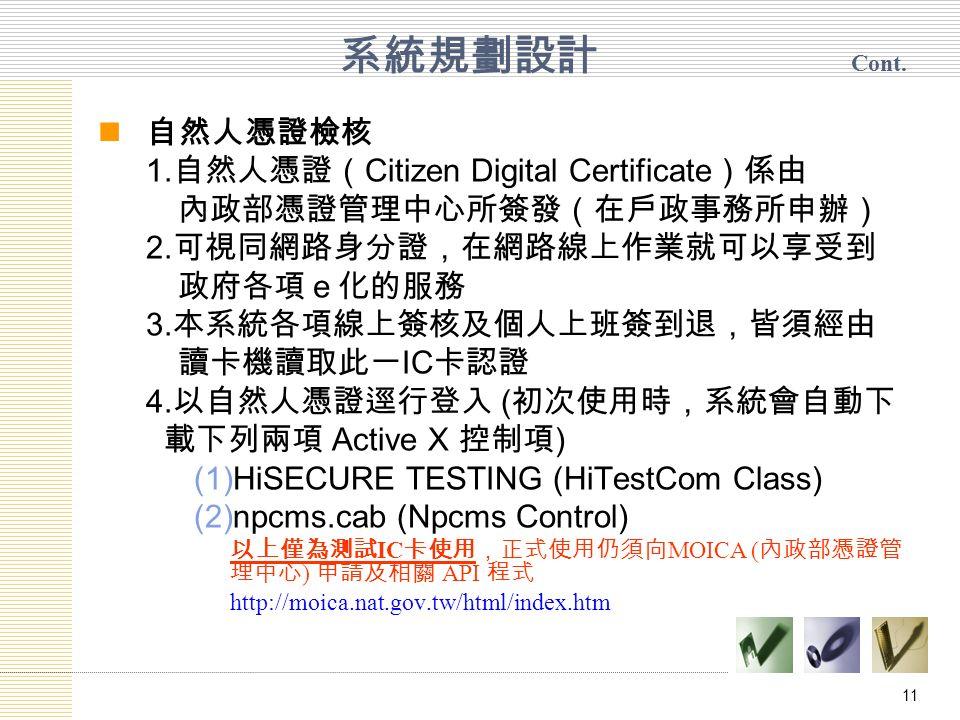 11 自然人憑證檢核 1. 自然人憑證( Citizen Digital Certificate )係由 內政部憑證管理中心所簽發(在戶政事務所申辦) 2.