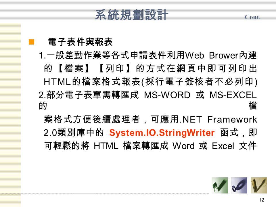 12 電子表件與報表 1. 一般差勤作業等各式申請表件利用 Web Brower 內建 的【檔案】【列印】的方式在網頁中即可列印出 HTML 的檔案格式報表 ( 採行電子簽核者不必列印 ) 2.
