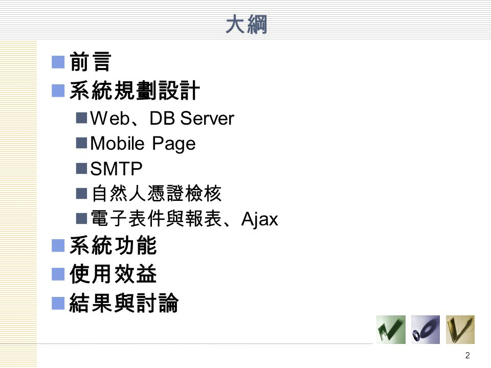 2 大綱 前言 系統規劃設計 Web 、 DB Server Mobile Page SMTP 自然人憑證檢核 電子表件與報表、 Ajax 系統功能 使用效益 結果與討論