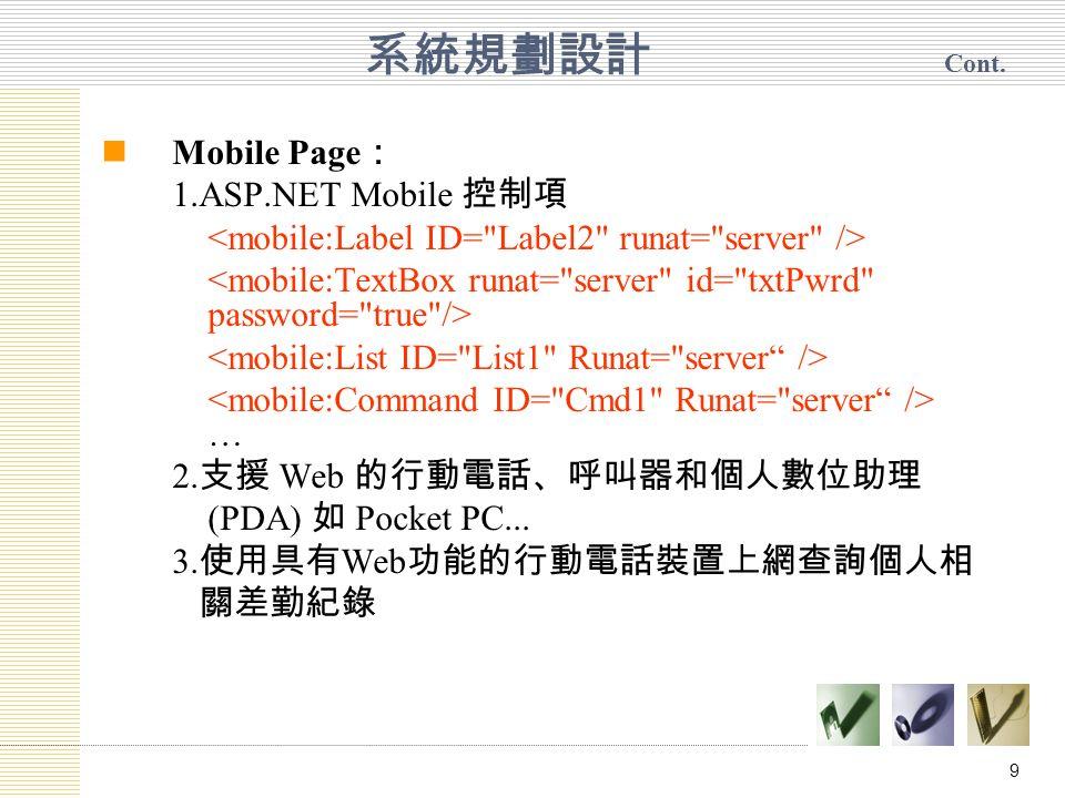 9 Mobile Page : 1.ASP.NET Mobile 控制項 … 2. 支援 Web 的行動電話、呼叫器和個人數位助理 (PDA) 如 Pocket PC...