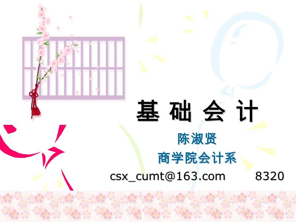 陈淑贤商学院会计系 csx_cumt@163.com 8320 基 础 会 计基 础 会 计基 础 会 计基 础 会 计