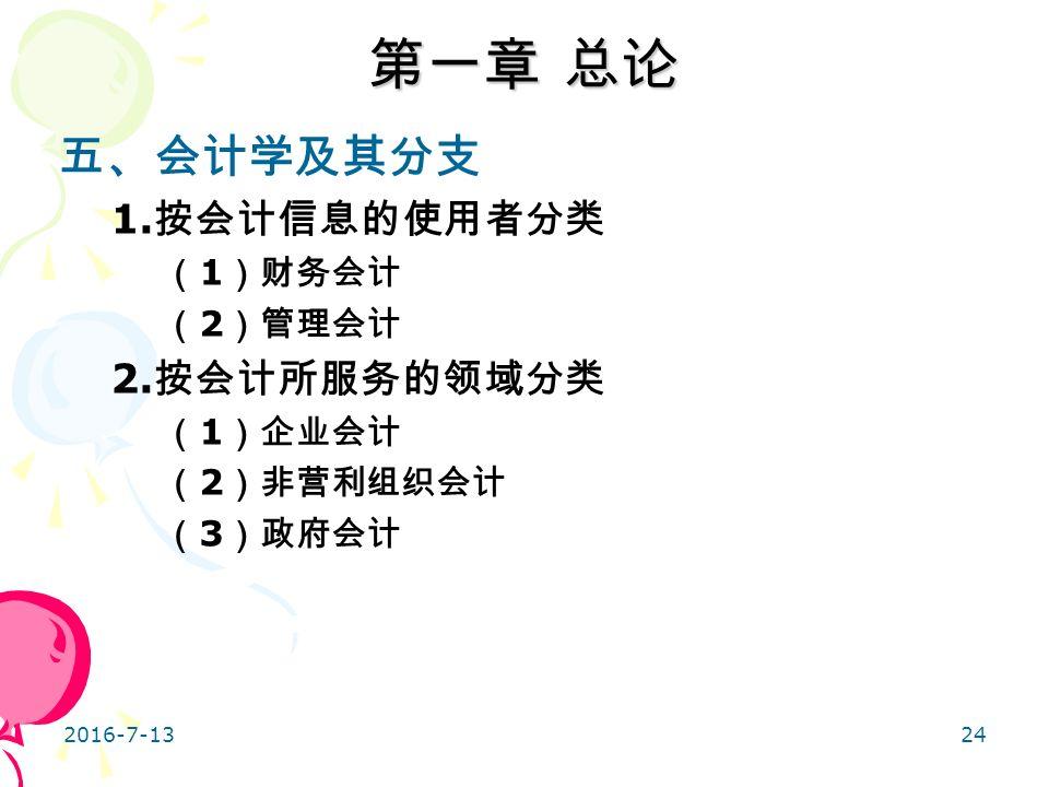 24 五、会计学及其分支 1. 按会计信息的使用者分类 ( 1 )财务会计 ( 2 )管理会计 2.