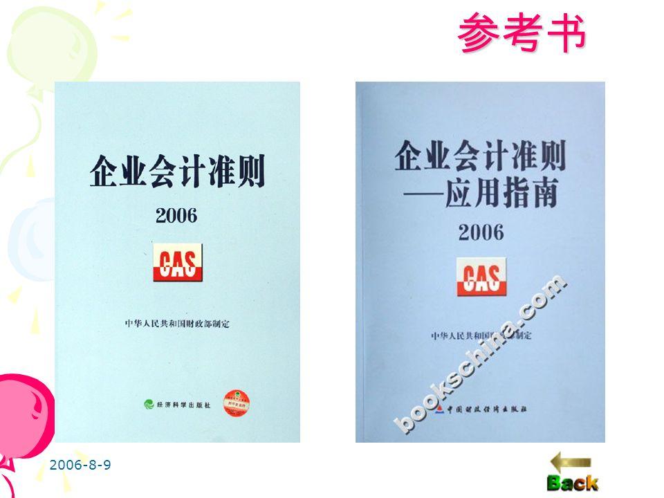 参考书 2006-8-9