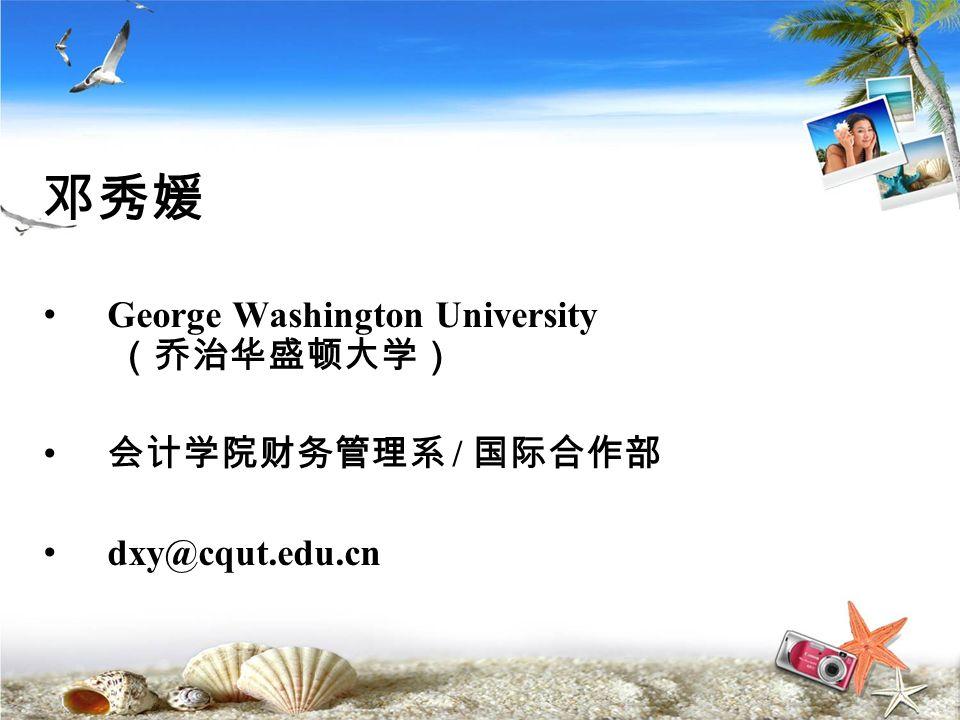 税法 Taxation Laws 重庆理工大学 会计学院 税法课程组