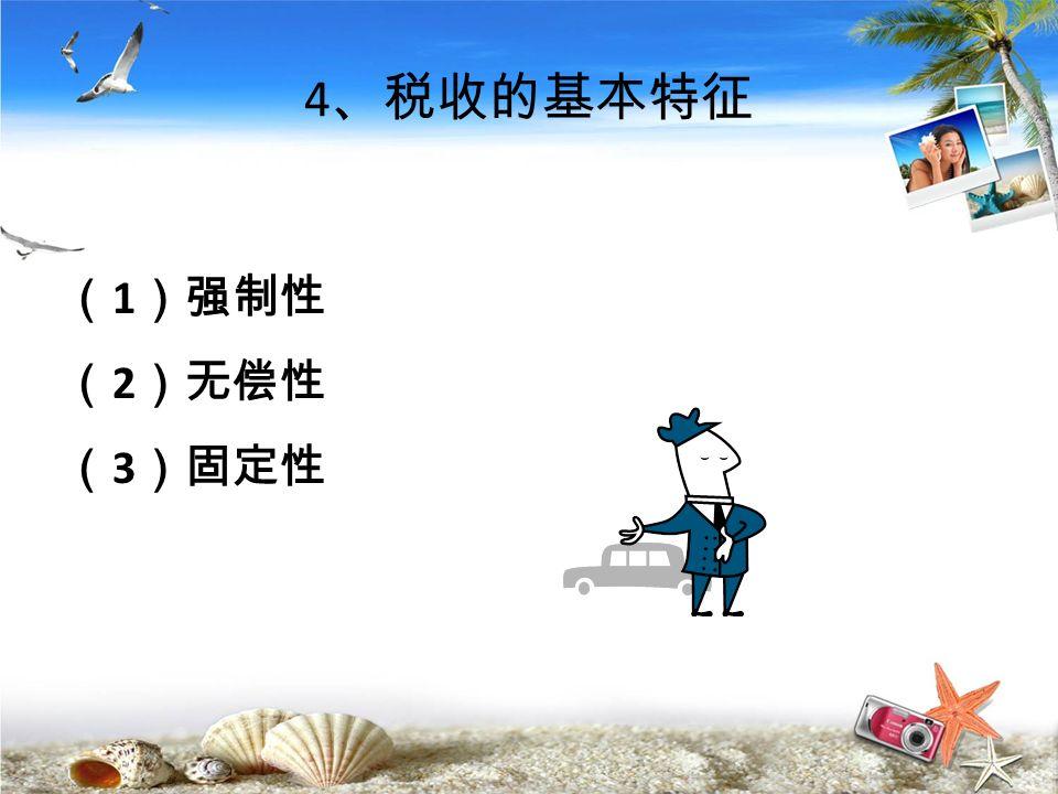 ( 2 )对经济的影响 A 、税收对生产的影响 ( 收入效应和替代效 应, 储蓄, 投资,资源配置 行业、地区二手房交易 ) B 、税收对消费的影响
