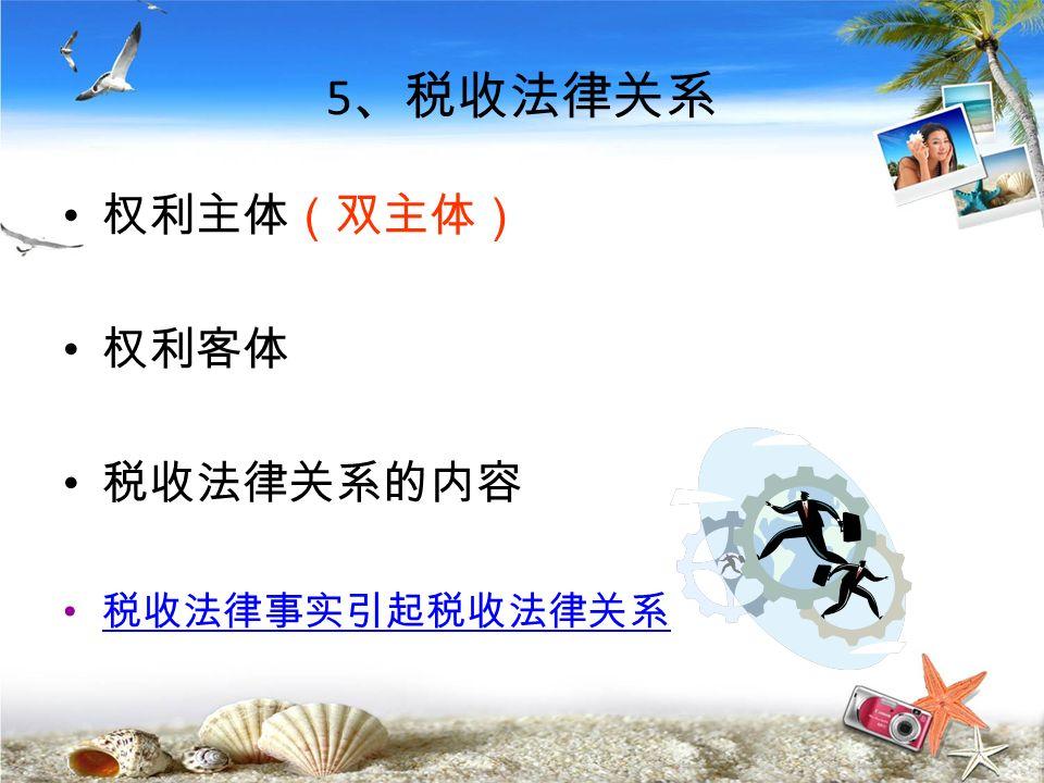 4 、税收的基本特征 ( 1 )强制性 ( 2 )无偿性 ( 3 )固定性