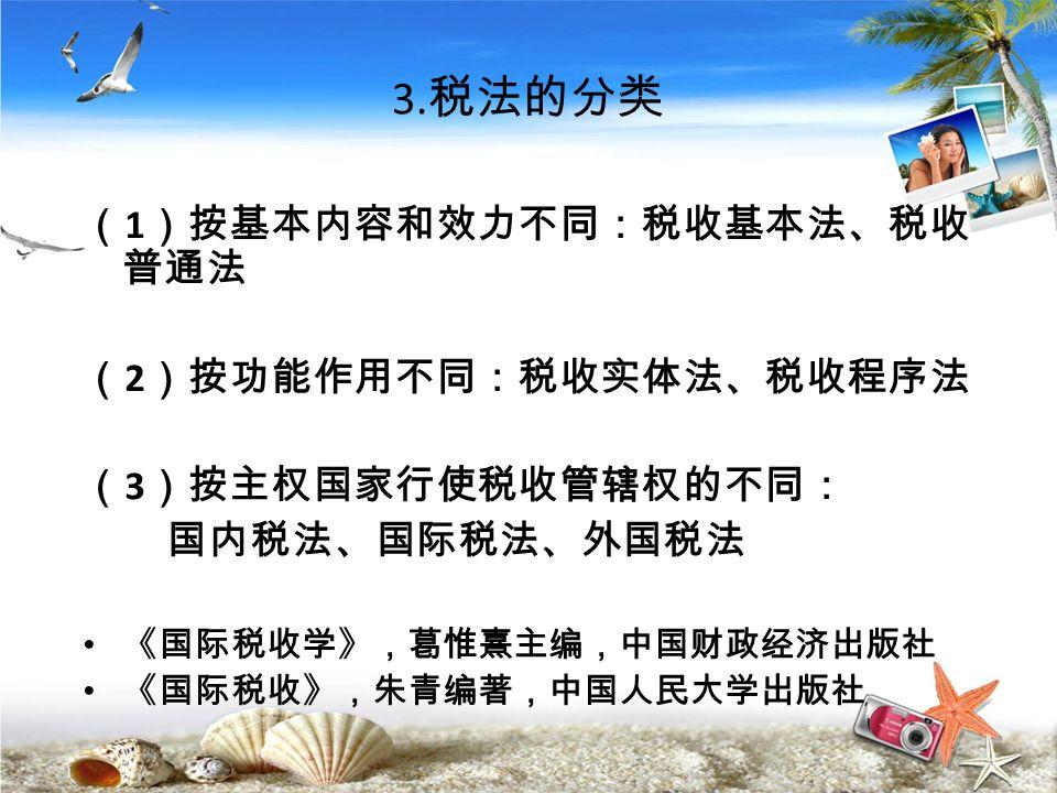 ( 10 )罚则:法律责任 ( 11 )附则
