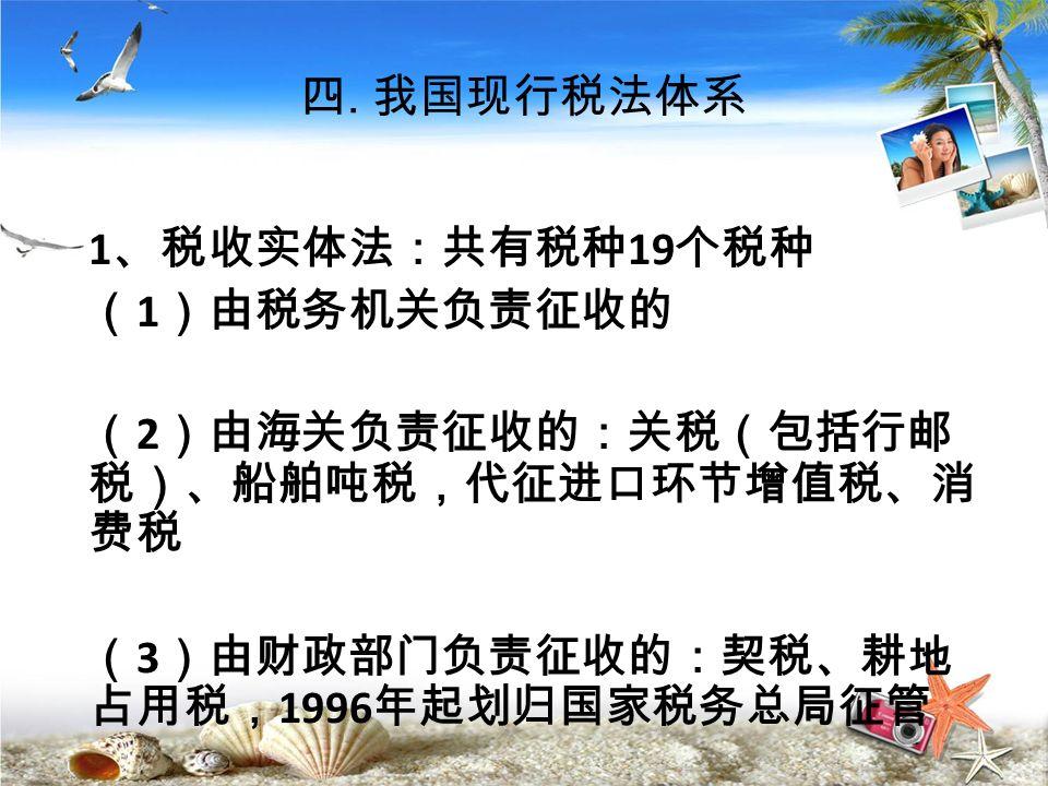 三. 我国税制的建立与发展 一、我国税制的建立与发展 1950. 统一全国税收 1953. 税制修正 1958.