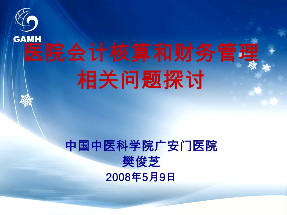 GAMH 医院会计核算和财务管理 相关问题探讨 中国中医科学院广安门医院 樊俊芝 2008 年 5 月 9 日