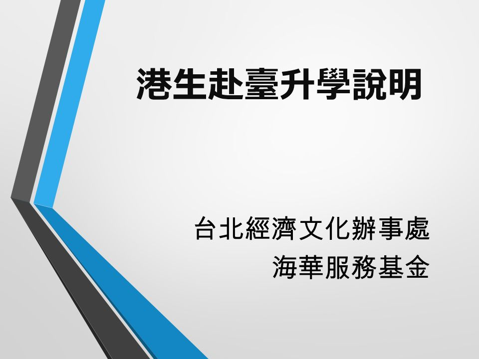 港生赴臺升學說明 台北經濟文化辦事處 海華服務基金