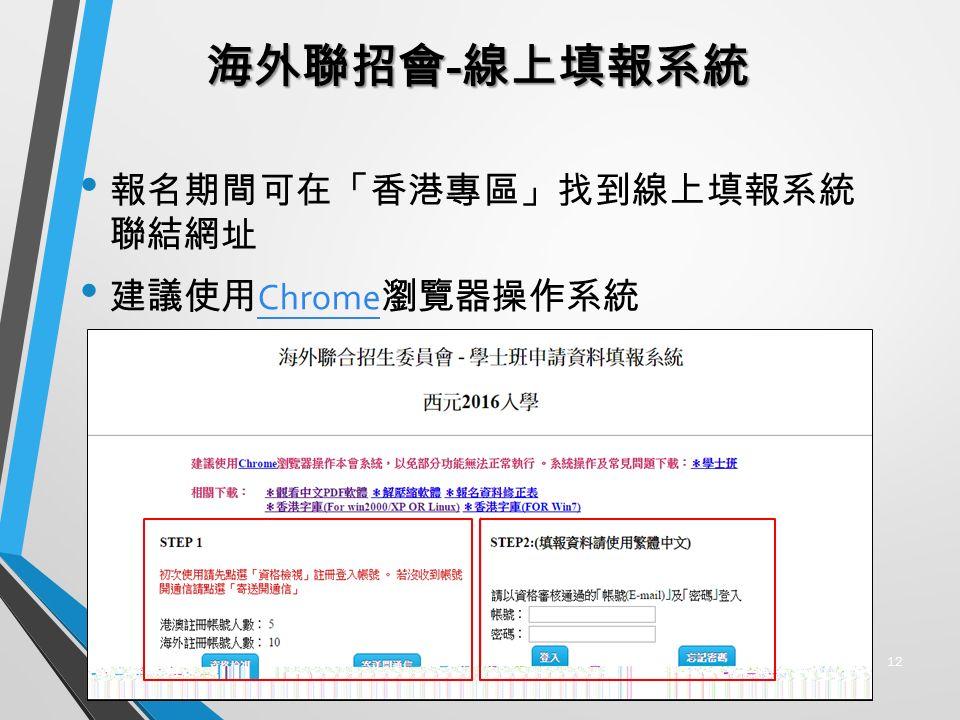 12 海外聯招會 - 線上填報系統 報名期間可在「香港專區」找到線上填報系統 聯結網址 建議使用 Chrome 瀏覽器操作系統 Chrome