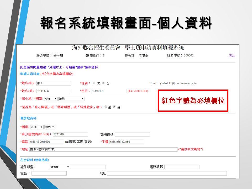 15 報名系統填報畫面 - 個人資料