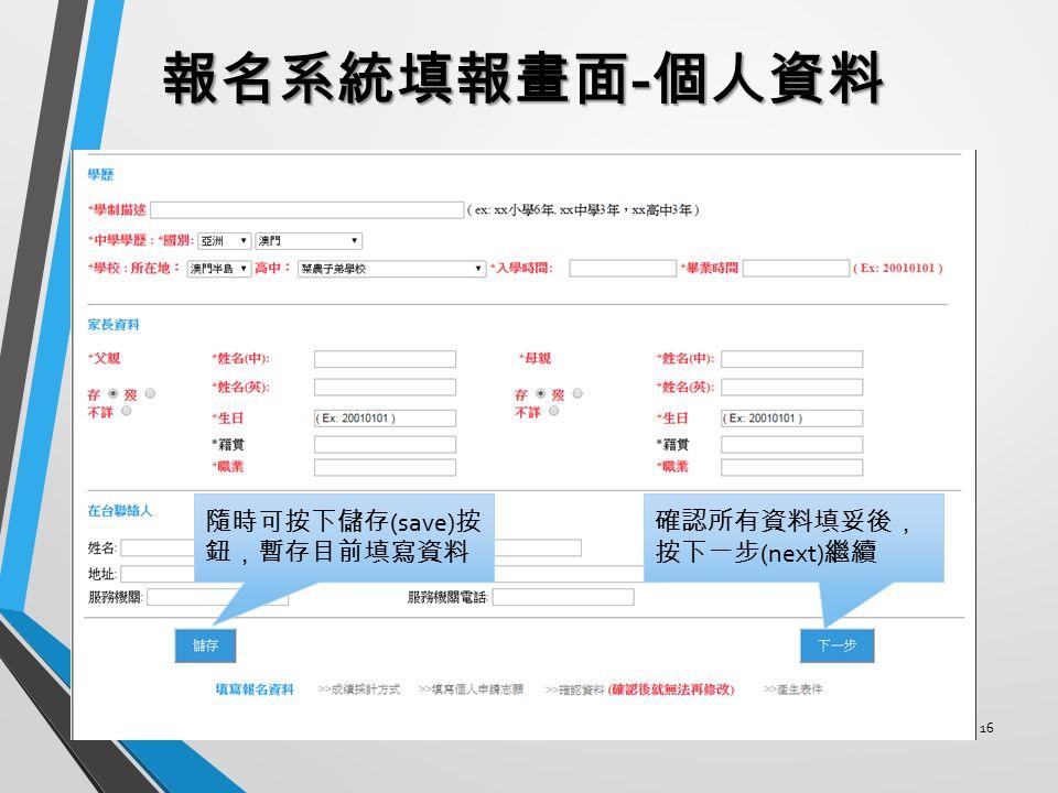16 隨時可按下儲存 (save) 按 鈕,暫存目前填寫資料 確認所有資料填妥後, 按下一步 (next) 繼續 報名系統填報畫面 - 個人資料