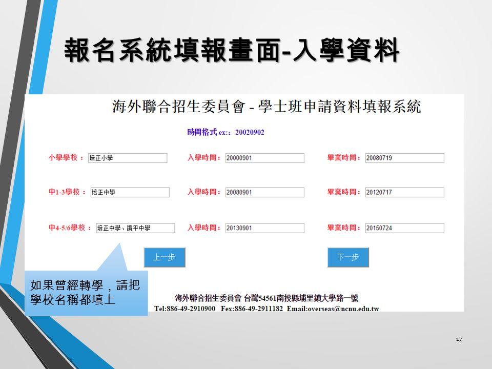 17 如果曾經轉學,請把 學校名稱都填上 報名系統填報畫面 - 入學資料