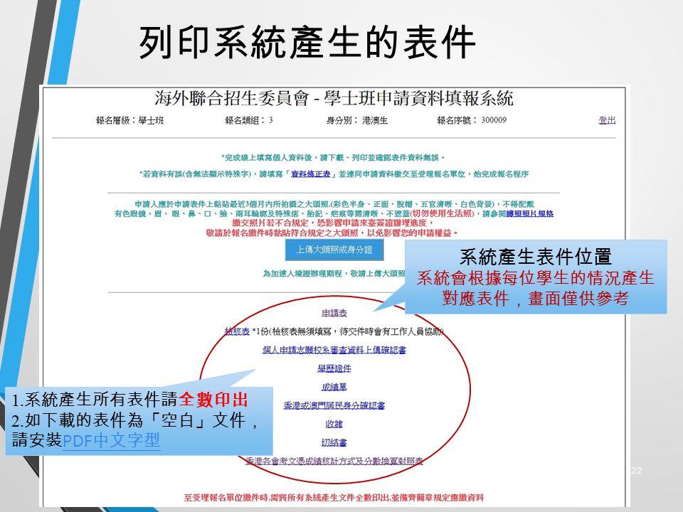 22 列印系統產生的表件 1. 系統產生所有表件請全數印出 2.