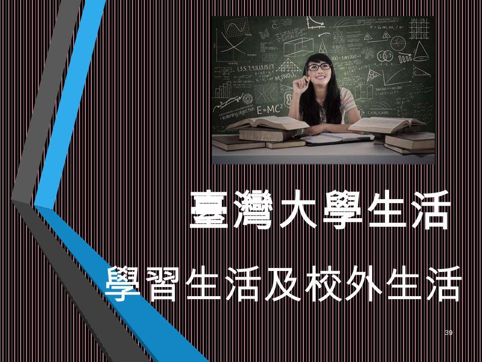臺灣大學生活 學習生活及校外生活 39