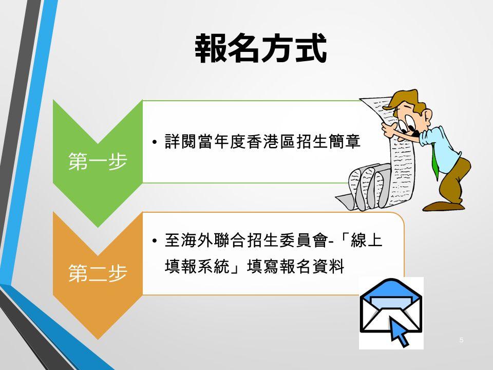 報名方式 5 第一步 詳閱當年度香港區招生簡章 第二步 至海外聯合招生委員會 - 「線上 填報系統」填寫報名資料