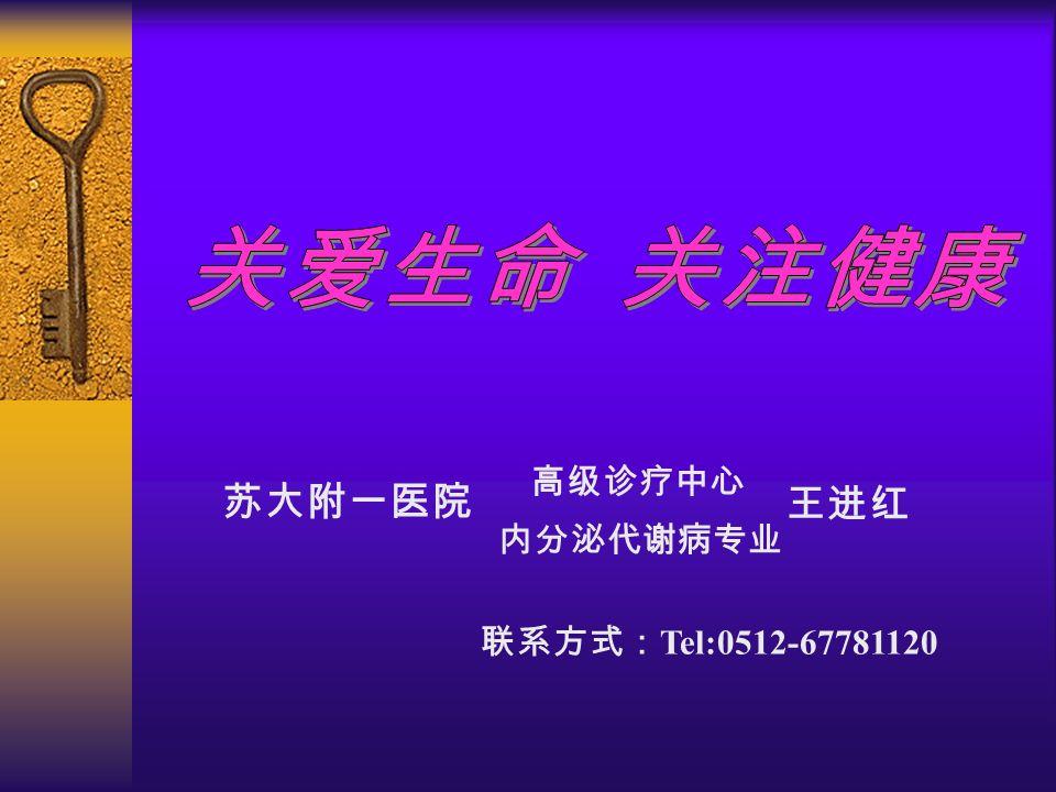 苏大附一医院 高级诊疗中心 内分泌代谢病专业 王进红 联系方式: Tel:0512-67781120