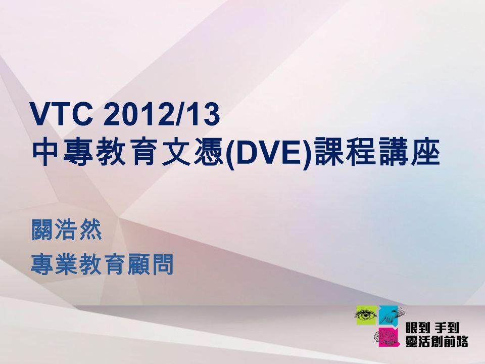VTC 2012/13 中專教育文憑 (DVE) 課程講座 關浩然 專業教育顧問
