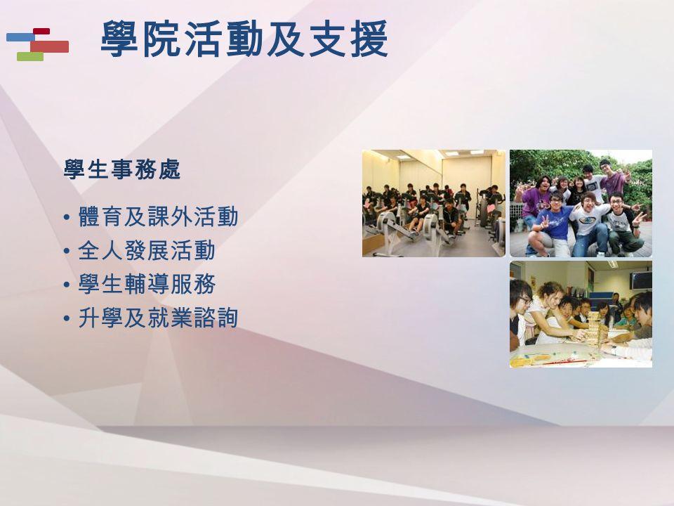 學生事務處 體育及課外活動 全人發展活動 學生輔導服務 升學及就業諮詢 學院活動及支援