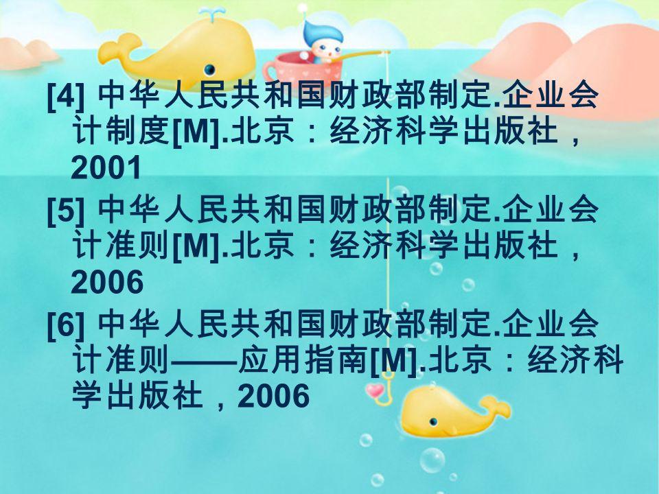 [4] 中华人民共和国财政部制定. 企业会 计制度 [M]. 北京:经济科学出版社, 2001 [5] 中华人民共和国财政部制定.