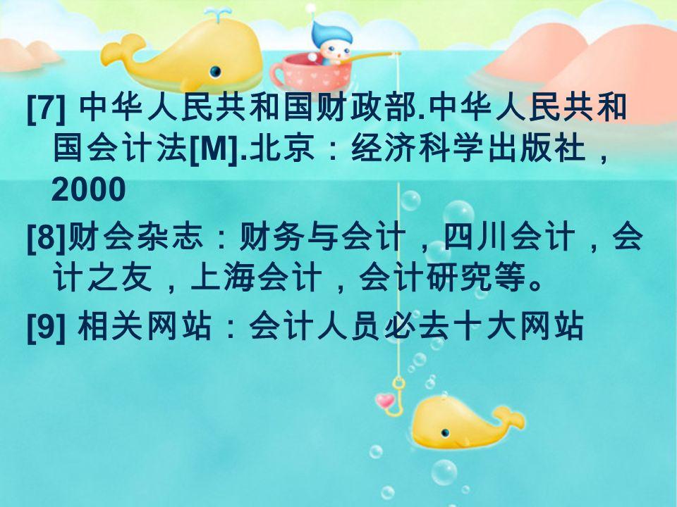 [7] 中华人民共和国财政部. 中华人民共和 国会计法 [M].