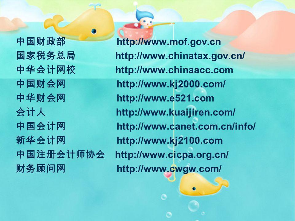 中国财政部 http://www.mof.gov.cn 国家税务总局 http://www.chinatax.gov.cn/ 中华会计网校 http://www.chinaacc.com 中国财会网 http://www.kj2000.com/ 中华财会网 http://www.e521.com 会计人 http://www.kuaijiren.com/ 中国会计网 http://www.canet.com.cn/info/ 新华会计网 http://www.kj2100.com 中国注册会计师协会 http://www.cicpa.org.cn/ 财务顾问网 http://www.cwgw.com/