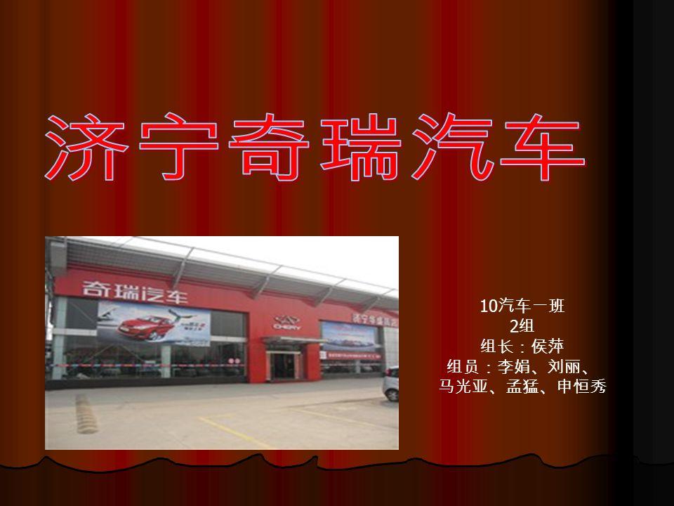 10 汽车一班 2 组 组长:侯萍 组员:李娟、刘丽、 马光亚、孟猛、申恒秀
