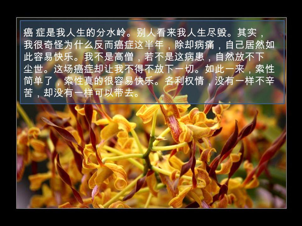 我曾经试图做个优秀的女学者,但我有时会对中国的教育 体制感到很失落。为了一个不知道是不是自己人生目标的 事情扑了命上去拼, 不能不说是一个傻子干得傻事。得 了病我才知道,人应该把快乐建立在可持续的长久人生目 标上,而不应该只是去看短暂的名利权情.