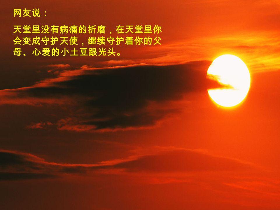 白岩松: 人生是条单行道,一路向前,从来没 法回头。然而,现如今的中国很多人 为名忙,为利忙,常常忘了或者顾不 上生命的意义跟价值。也许于娟的故 事会让有些人停一停、想一想,可是 一定没多长时间,一切都会照旧的。 是吗?会这样吗?