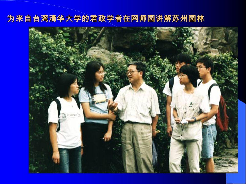 为来自台湾清华大学的君政学者在网师园讲解苏州园林