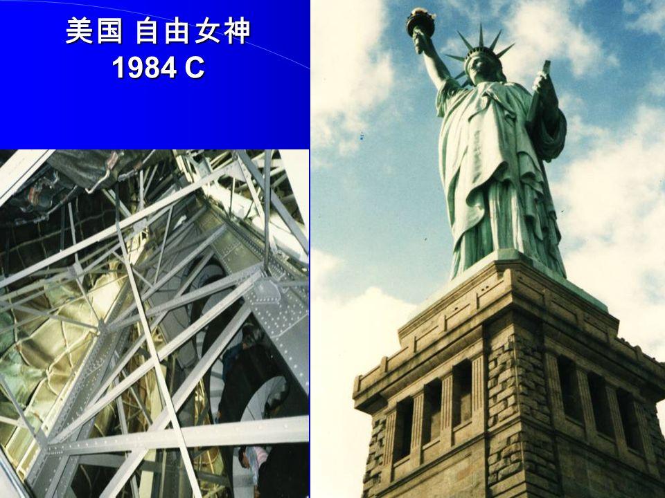 美国 自由女神 1984 C