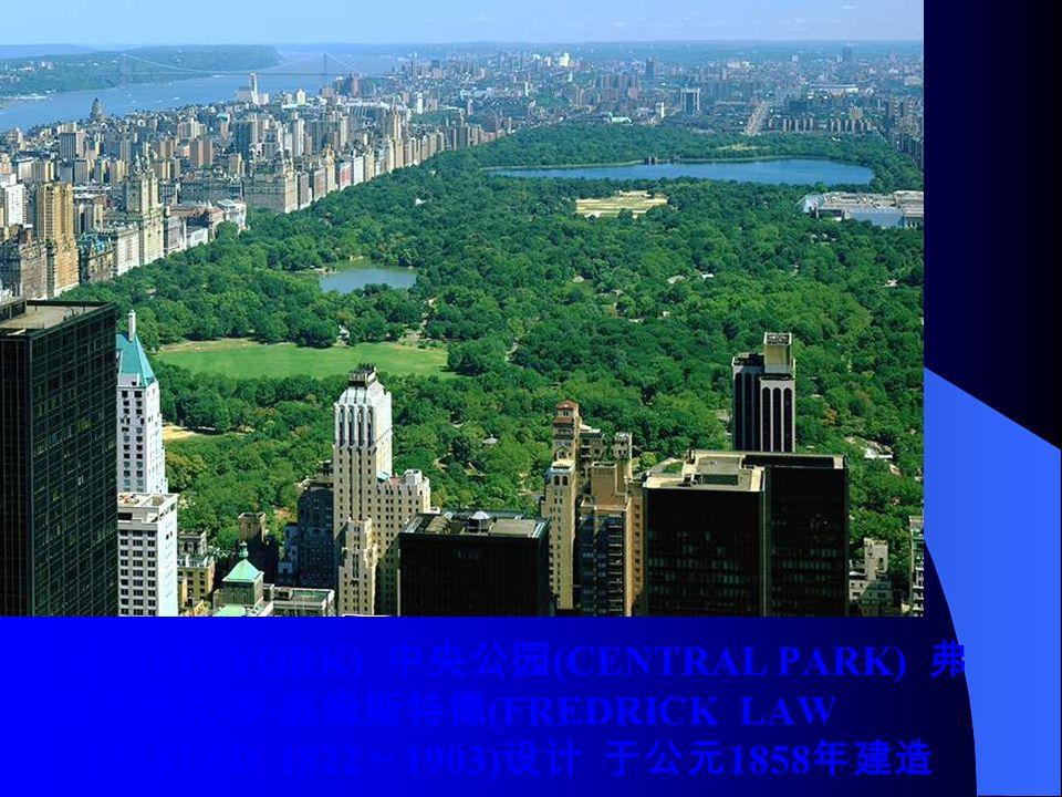 纽约 (NEW YORK) 中央公园 (CENTRAL PARK) 弗 里德瑞克 · 罗 · 奥姆斯特德 (FREDRICK LAW OLMSTED 1822 ~ 1903) 设计 于公元 1858 年建造